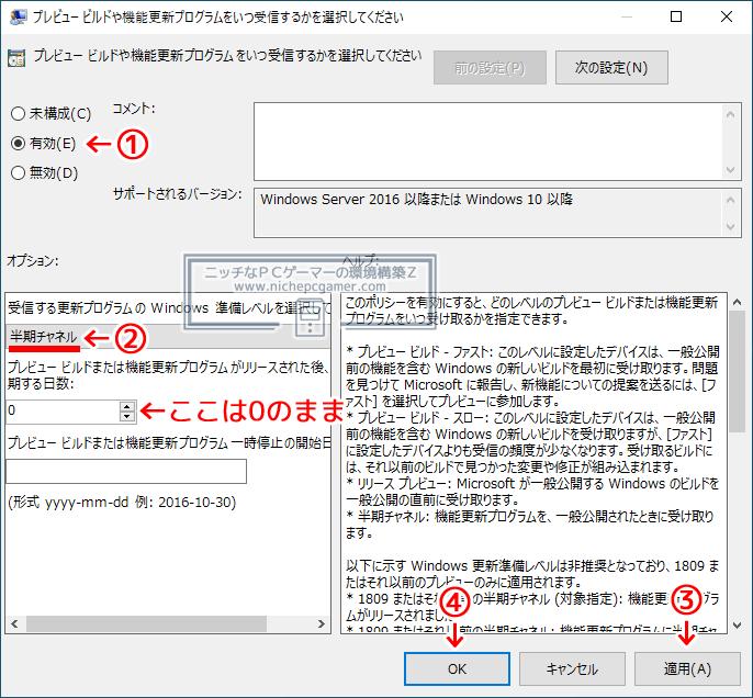 『有効』にして、『受信する更新プログラムの Windows 準備レベルを選択してください』を『半期チャネル』に設定