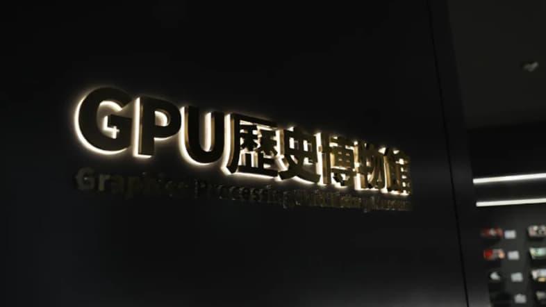 GPU歴史博物館