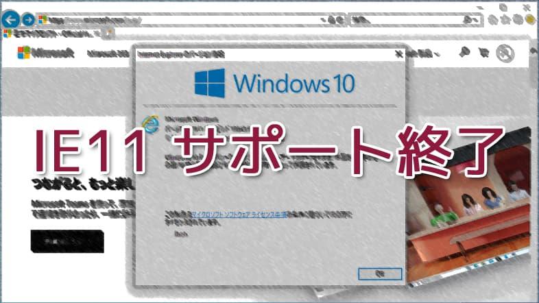 Internet Explorer 11 (IE11) - サポート終了
