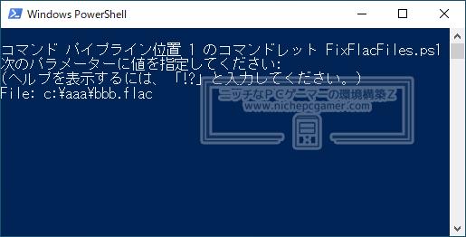 PowerShellに復活させたいファイルを入力
