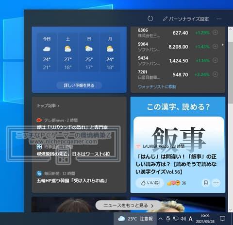 KB5003214をインストールするとタスクバーに『ニュースと関心事項』が表示される