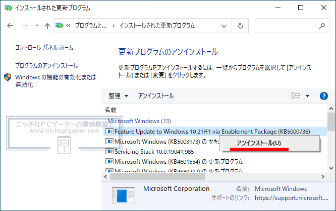 KB5000736をアンインストールするとロールバックできる