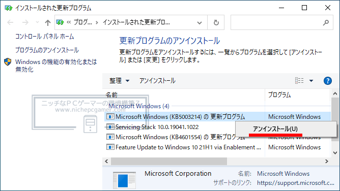 KB5003214を右クリックすればアンインストールできる