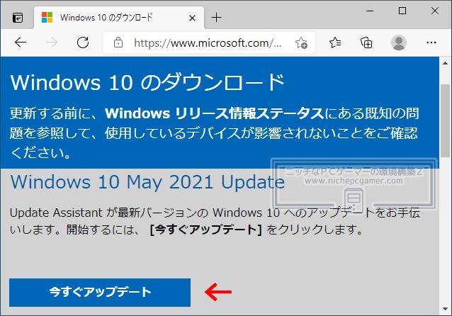 Microsoftのページ - Windows 10 更新アシスタント