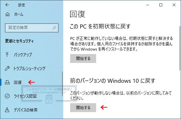 『前のバージョンの Windows 10 に戻す』の『開始する』を押せばロールバックが始まる