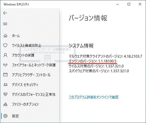 Windows Defenderエンジンバージョン1.1.18100.5で発生
