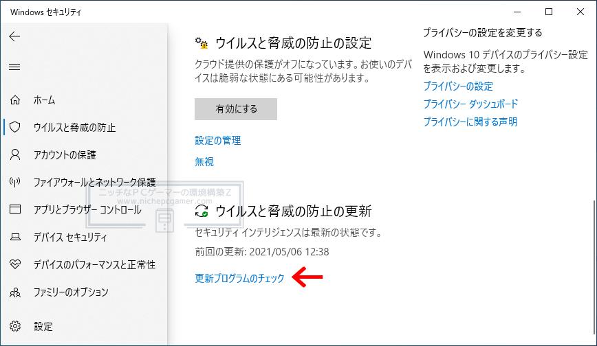 『Windows セキュリティ』からアップデートを行うと成功する