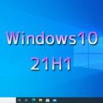 Windows10 バージョン21H1