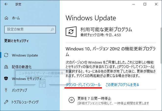 WindowsUpdate - 確認画面
