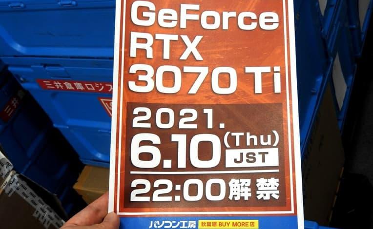 GeForce RTX 3070 Tiは2021年6月10日22時販売解禁