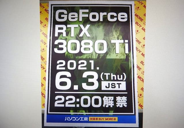 GeForce RTX 3080 Tiは2021年6月3日22時販売解禁