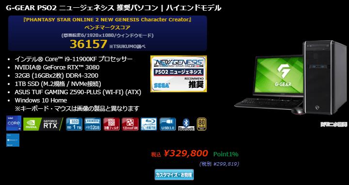 G-GEAR PSO2 ニュージェネシス 推奨パソコン | ハイエンドモデル