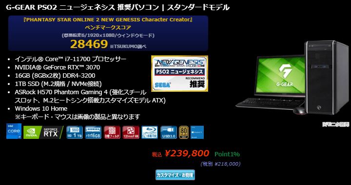 G-GEAR PSO2 ニュージェネシス 推奨パソコン | スタンダードモデル