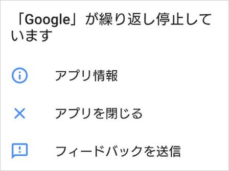 「Google」が繰り返し停止しています