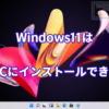 Windows11は古いPCにインストールできない?