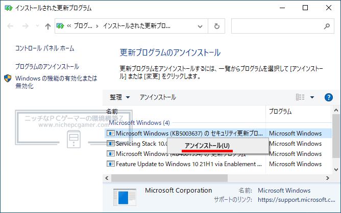 KB5003637を右クリックすればアンインストールできる