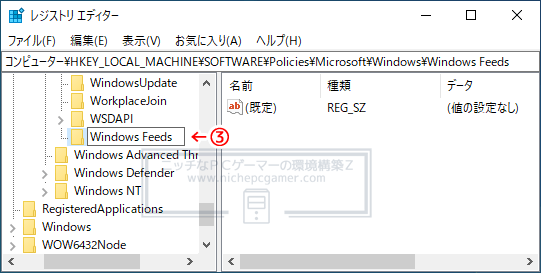 『Windows Feeds』と入力してエンター