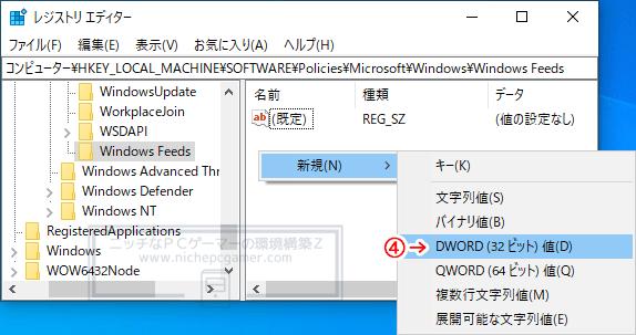 『新規』 → 『DWORD (32 ビット) 値』を選択