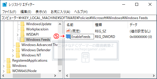 『EnableFeeds』と入力してエンター