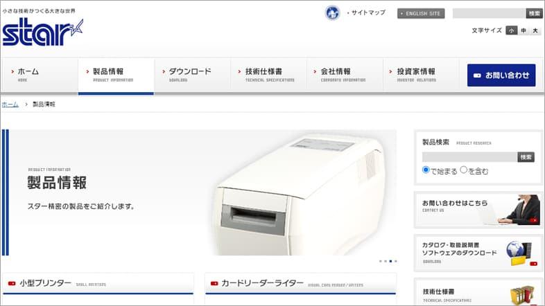 Star Micronics / スター精密株式会社