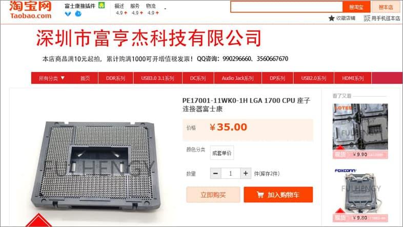 Taobao - LGA1700ソケット