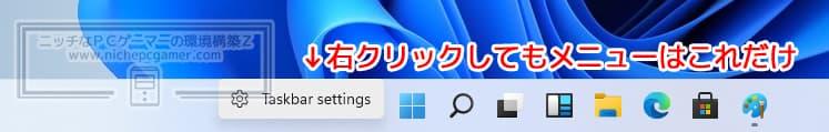 タスクバーを右クリックしてもメニューは『Taskbar settings』しかない