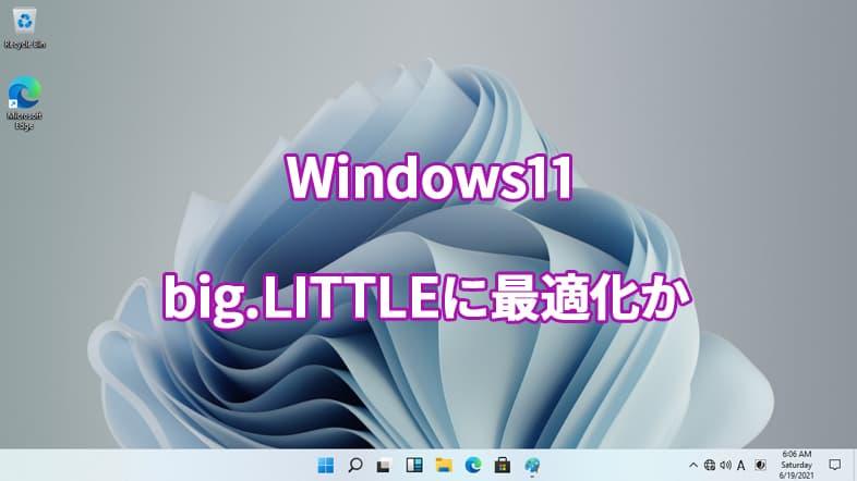 Windows11、big.LITTLEに最適化か