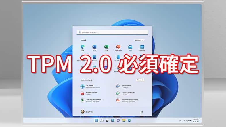 Windows11はTPM 2.0必須確定
