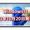 Windows11の発売日は2021年10月20日か