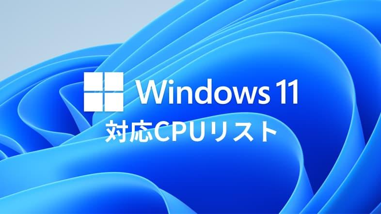 Windows11対応CPUリスト