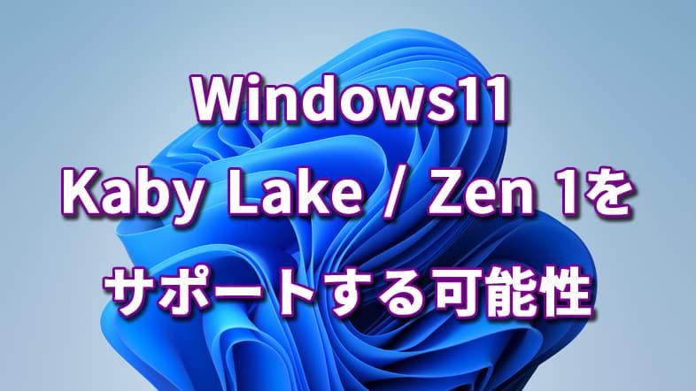 Windows11でKaby LakeとZen 1をサポートする可能性