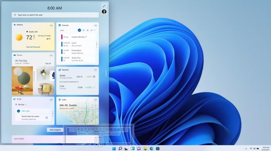 Windows11にも『ニュースと関心事項』が搭載