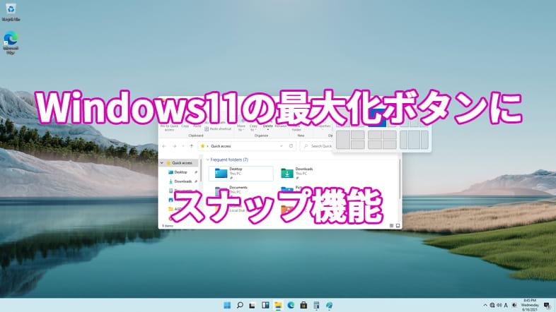 Windows11の最大化ボタンにはスナップ機能が搭載