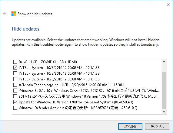 wushowhide.diagcab - 更新プログラムを非表示にできる