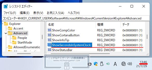 Windows11では時計に秒数を表示させられない