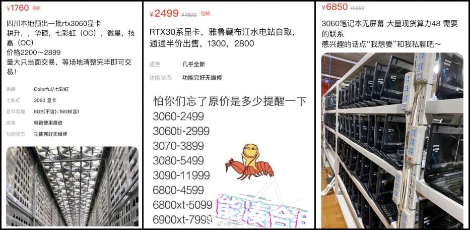 マイニングで酷使されたRTX 3060が最安値で1,760人民元(約29,800円)