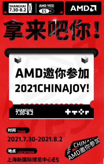 ChinaJoy 2021 - AMDが参加