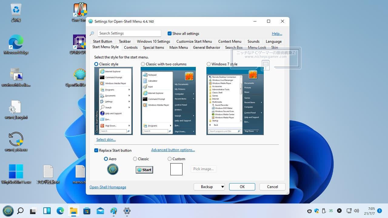 Open Shell - Windows11でも動作する
