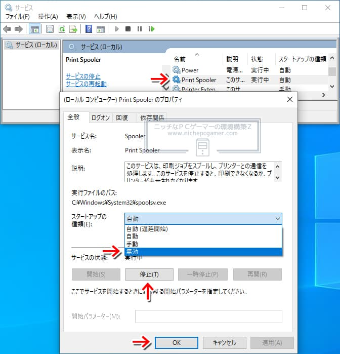 Print Spoolerサービスを停止・無効化すれば脆弱性を塞げる