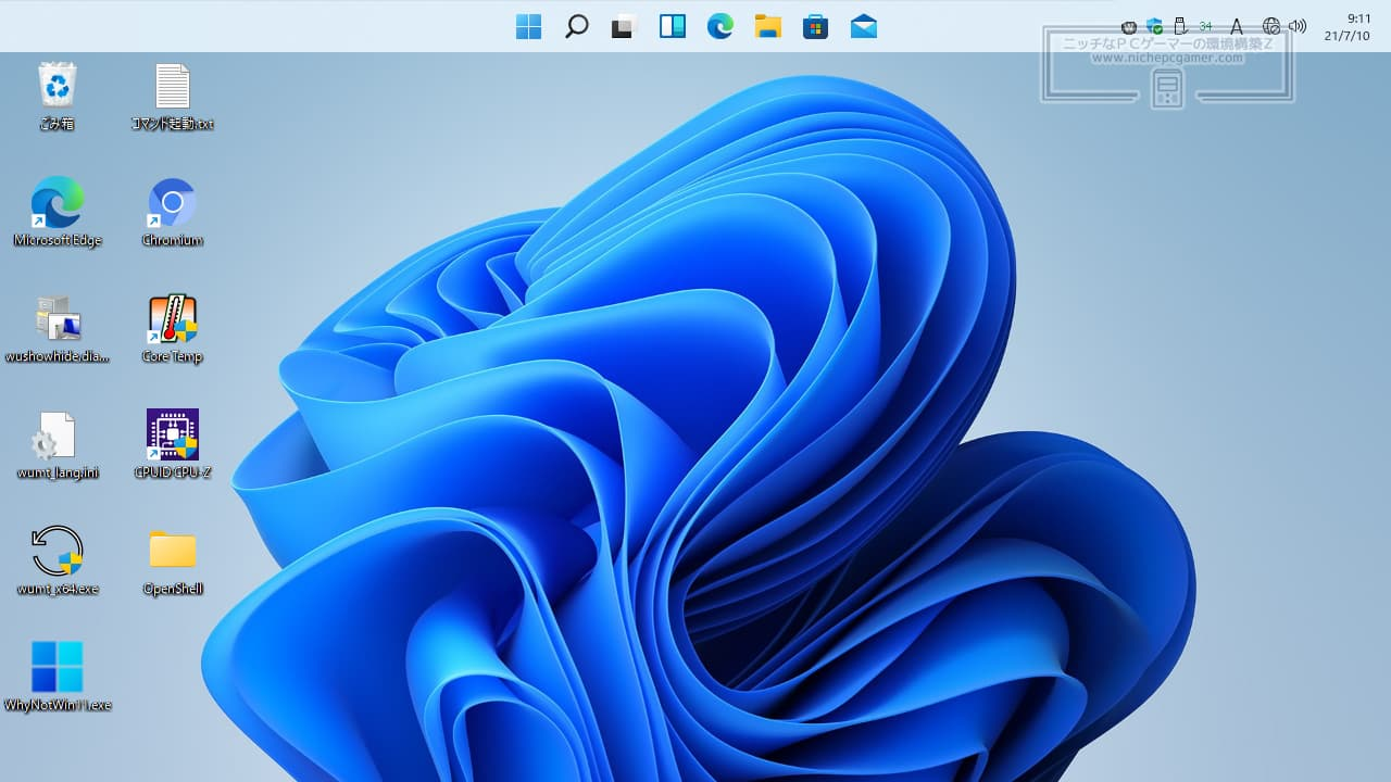 Windows11 - レジストリからタスクバーの位置を上に変更できる