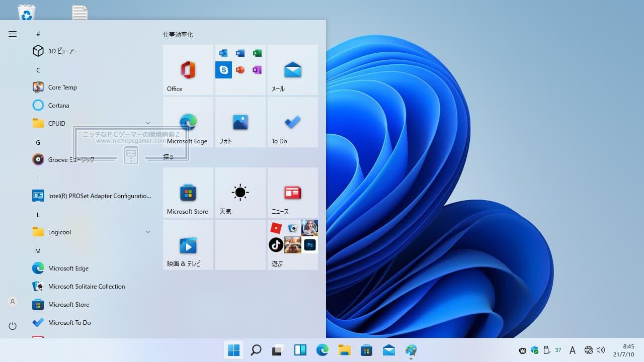 Windows11 - レジストリからWindows10スタイルのスタートメニューに変更できる
