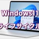 Windows11 ライフサイクル