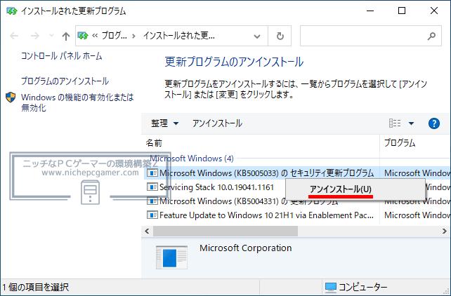 KB5005033のアンインストール方法