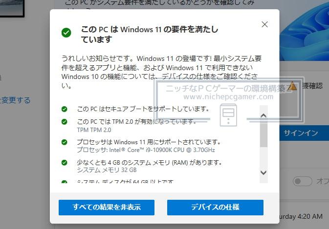 新・PC正常性チェック - PCがWindows11に対応している場合