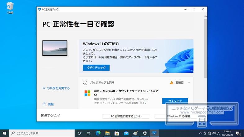 Windows PC 正常性チェック