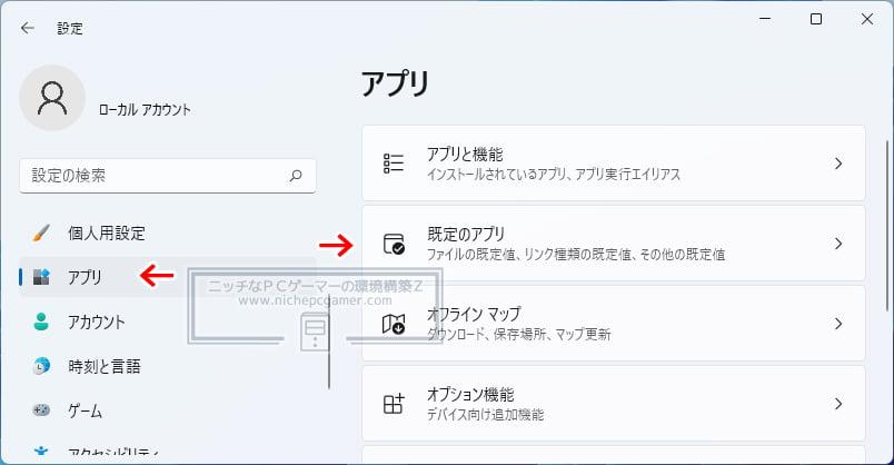 Windows11での既定のブラウザの変更方法