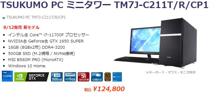 TSUKUMO PC ミニタワー TM7J-C211T/R/CP1