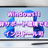 Windows11、非サポート環境でもインストール可