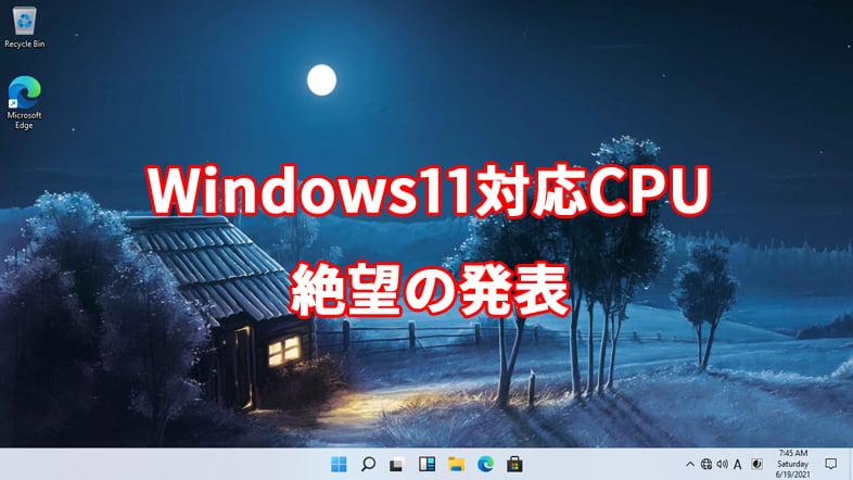 Windows11対応CPU、絶望の発表