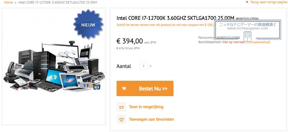 Intel Core i7-12700K - €394